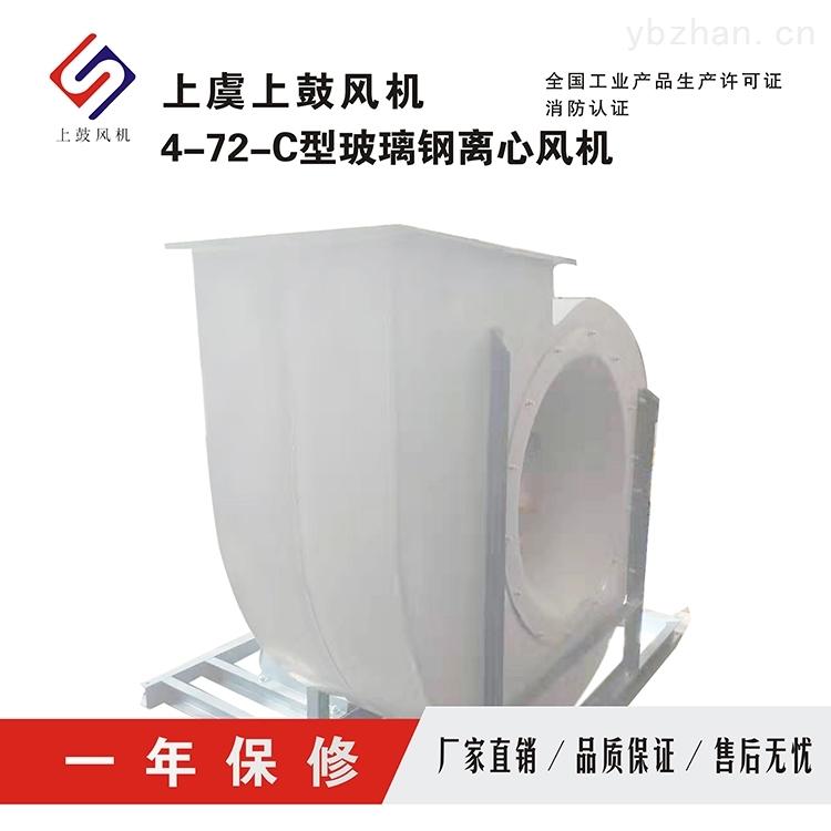 F4-72-3A-0.37KW工業除塵除臭引風機/4-72高壓防爆離心風機