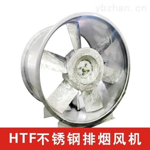 HTF不锈钢消防排烟风机