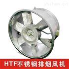 HTF(B)-I-8HTF工业商场不锈钢消防排烟风机7.5KW/