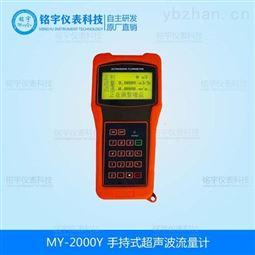 流量计手持式超声波厂家生产销售