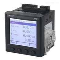 APM810电能质量监测仪表2-63次谐波精度0.5S