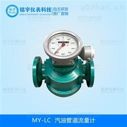 流量计汽油管道专业厂家服务优质