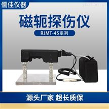 RJMT-45DC黑白光两用磁粉探伤仪