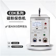 CDx系列磁粉探伤仪
