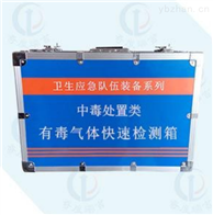 HY-YD3900有毒气体快速检测箱