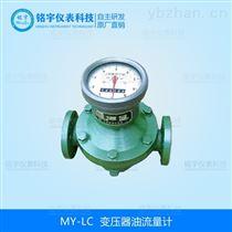 變壓器油流量計*生產供應
