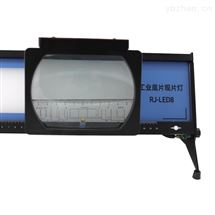 RJ-LED8工业射线底片评片灯