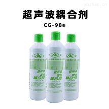 超声波耦合剂CG-98