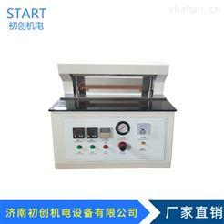 CH-RFY-01A薄膜热封试验仪 热封强度试验机