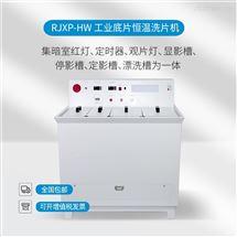 型工业恒温洗片机