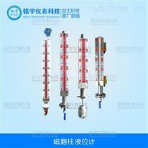 磁翻板液位计生产专家直销供应