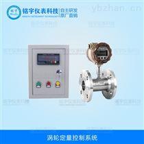 涡轮定量控制系统价格生产厂家