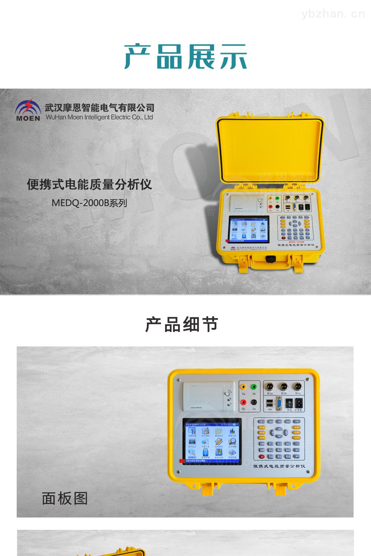 便携式电能质量分析仪产品展示