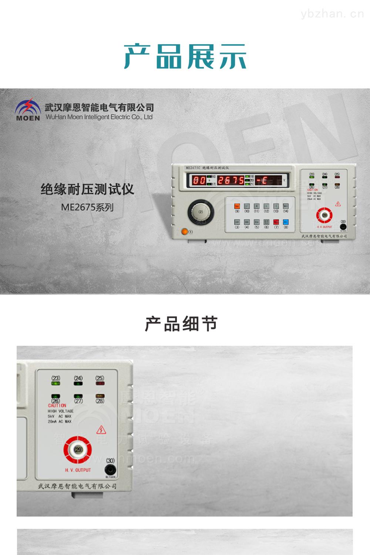 绝缘耐压测试仪产品展示