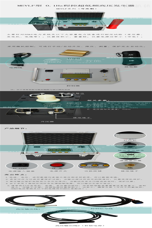 程控超低频高压发生器详情图