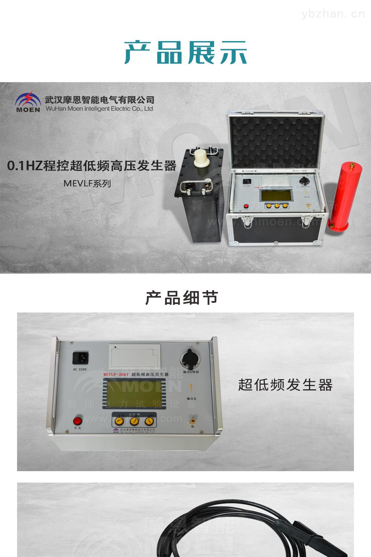 程控超低频高压发生器细节图