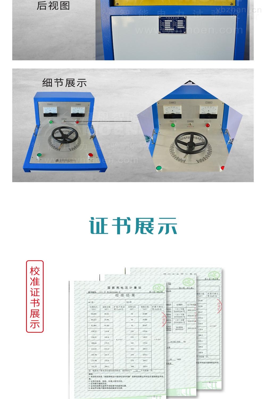 工频耐压试验装置细节展示