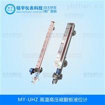 高溫磁翻板液位計專業生產廠家銘宇儀表