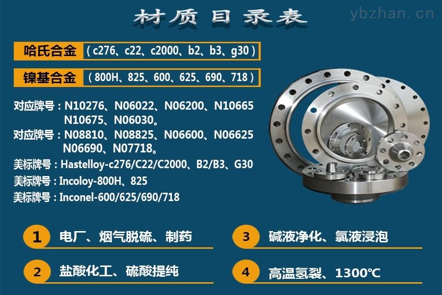 吉林n08800镍基合金法兰化学行情