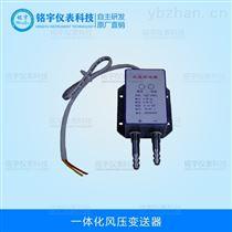 一體化風壓變送器優質供應商