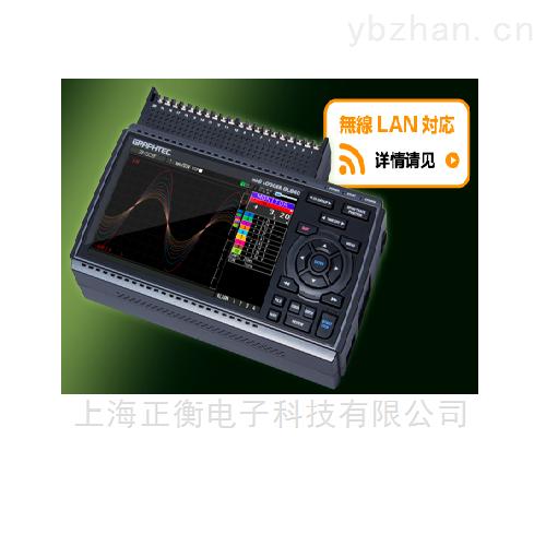 GL840系列记录仪