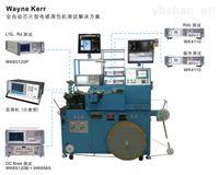 WK全自動芯片型電感測包機測試解決方案