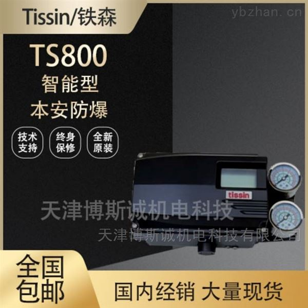 铁森阀门定位器TS800R调试