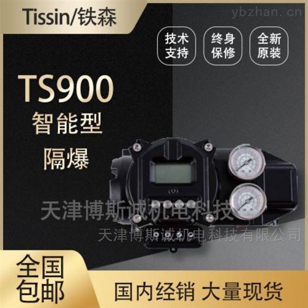 铁森阀门定位器TS900R厂家