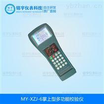 掌上多功能校驗儀MY-XZJ-6
