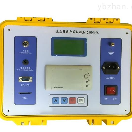 隔离开关触指压力测试仪选型