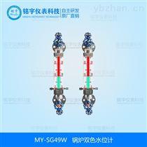 MY-SG49W型锅炉双色水位计-*