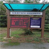 OSEN-FY负氧离子在线监测系统旅游景区