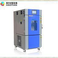 SMB-100PF军标检验小型恒温恒湿试验箱制造商