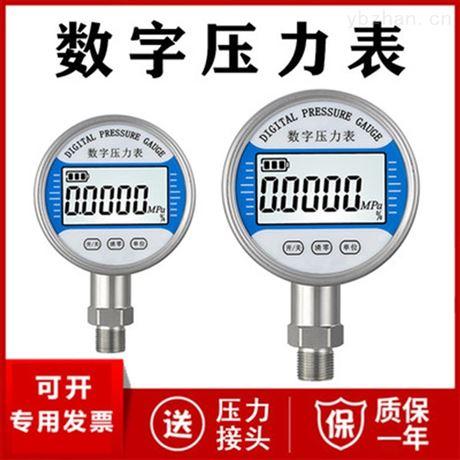 数字压力表厂家价格 数字 压力仪表304 316L