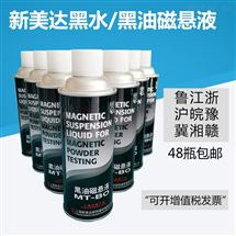 MT-BO新美达黑油磁悬液/ 黑水