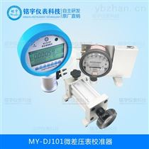 MY-DJ101高精度药厂差压表校准器
