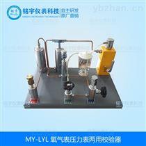 校驗儀氧氣表壓力表批發供應生產商