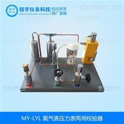 校验仪氧气表压力表批发供应生产商