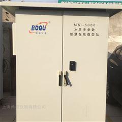 MSI-6088水质自动监测站