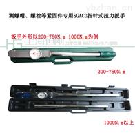 SGACD4000NM緊固螺栓精度值±0.04表盤扭矩扳手