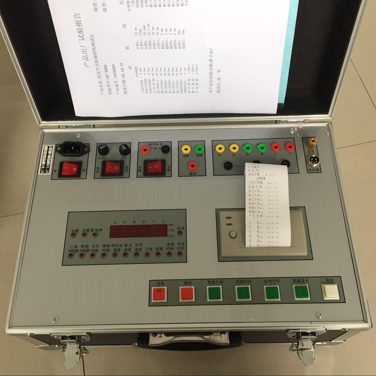 自动断路器开关机㭜特性测试仪