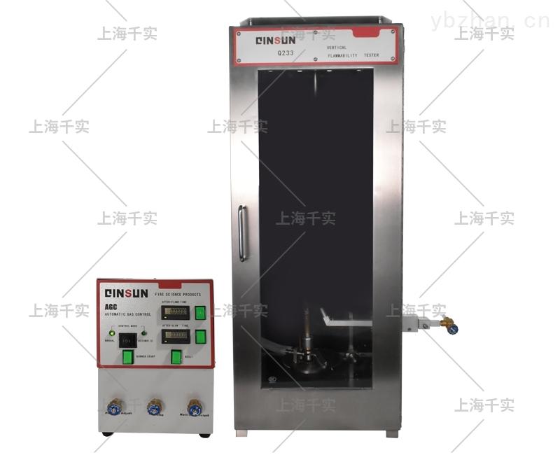 纺织物阻燃测试仪/垂直燃烧机