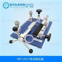 臺式液壓壓力泵  *