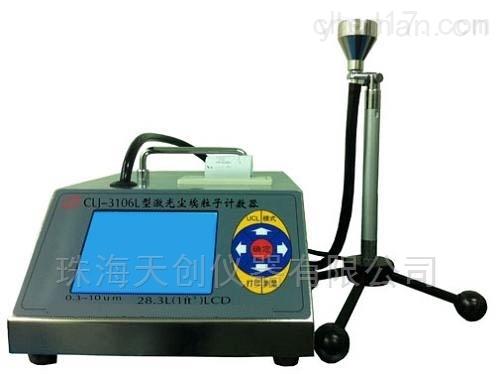 国产液晶屏显示尘埃粒子计数器CLJ-3106L