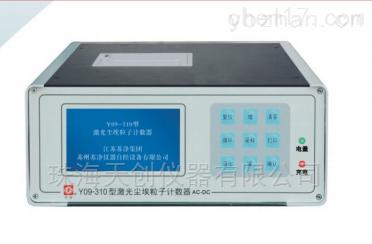 苏净尘埃粒子计数器Y09-310(AC-DC)