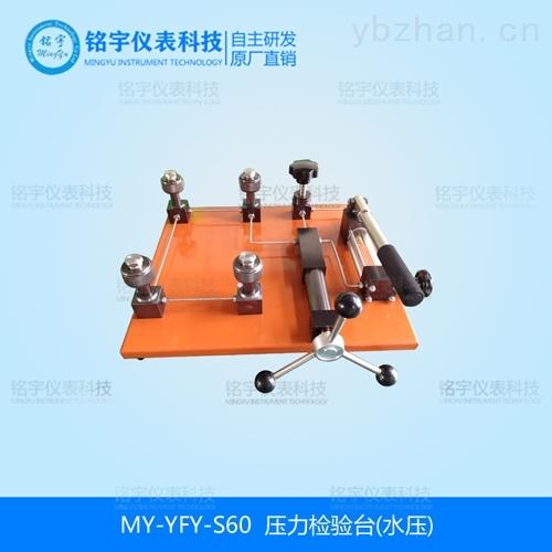 MY-YFY-S60压力校验台(水压)