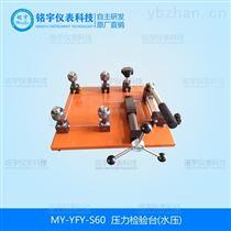 MY-YFY-S60手动液压源压力发生器测试装置校准台