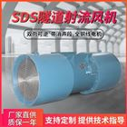 SDS-9.0-4P-7.5KWSDS隧道射流风机 双向正反可逆隧道排风机
