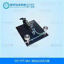 MY-YFT-08A微壓臺式壓力泵-*