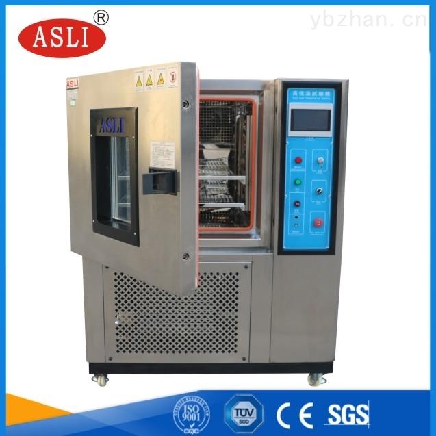 300L高低温试验箱